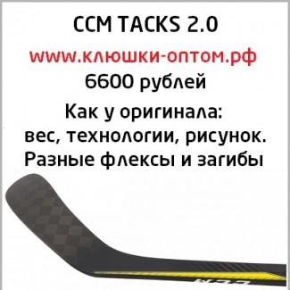 Профессиональная клюшка CCM Super Tacks 2.0