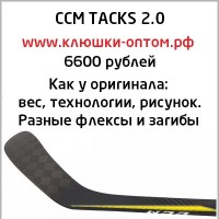 Профессиональная клюшка CCM Super Tacks 2.0