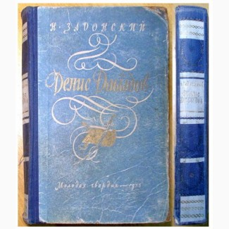 Историческая хроника. Н. Задонский. Денис Давыдов . (046-007)