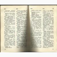 Продам Карманный русско-японский словарь