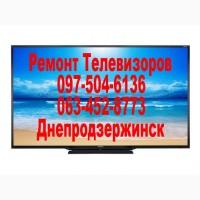 Ремонт Телевизоров, Микроволновок Каменское (Днепродзержинск)