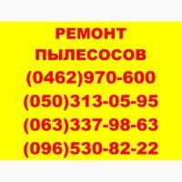 Ремонт пылесосов в Чернигове и Черниговской области