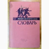 М. Н. Ботвинник, М. А. Коган, М. Б. Рабинович, Б. П. Селецкий. «Мифологический Словарь»
