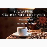 Предсказание по кофейной гуще. Гадание в Киеве