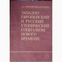 Продам книгу про утопический социализм