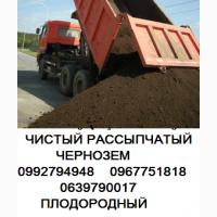 Чернозем с доставкой по Одессе и областми