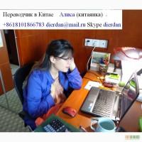 Переводчик русско-китайского в Шанхае (Китаянка по всему Китаю)