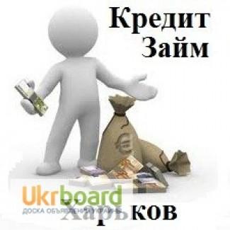 Кредит наличными в Киеве - 💳 займ онлайн на карту Швидко