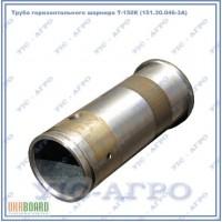 Труба горизонтального шарнира Т-150К (151.30.046-3А)