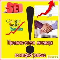 Ищу работу менеджер по продаже, рекламе, продвижению