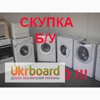 Куплю нерабочую стиральную машину Б/У Киев