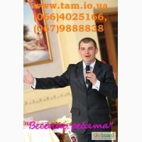 Ведучий, ді джей на випускний! Жива музика на весілля Київ