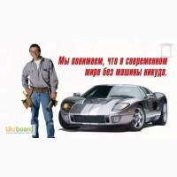Автосервис СТО Диагностика Ремонт авто