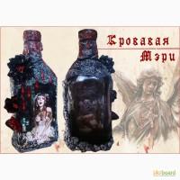 Подарочная бутылка Кровавая Мэри. Предмет декор в стиле фэнтези