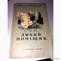 Книга М.Е. Салтыков-Щедрин Дикий помещик 1953 г