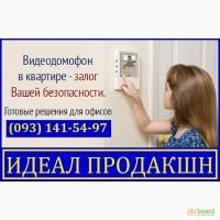Видеодомофон беспроводной Одесса