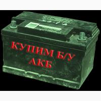 Скупка аккумуляторных батарей