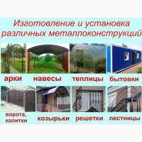 Монтаж различных металлоконструкций (забор, ворота, калитка, решетки, навес, лестница)
