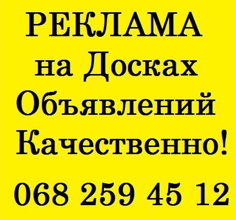 Ручное размещение объявлений вся Украина. Подать объявление на 100 досок  сразу 461805268b3