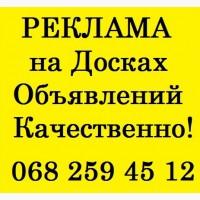 Ручное размещение объявлений вся Украина. Подать объявление на 100 досок сразу