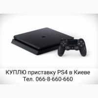 Куплю Sony PlayStation 3/4/Pro. Звоните