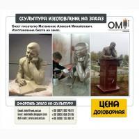 Изготовлением скульптур, статуй, статуэток, рекламных фигур, памятники на заказ