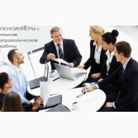 Требуются ПЕНСИОНЕРЫ с опытом управленческой работы