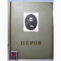 Перов Василий Григорьевич Альбом репродукций 1956 Лясковская