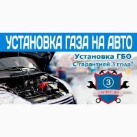 Установка газа на авто в Одессе - Гарантия 3 года