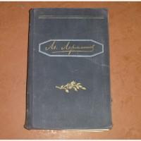 М. Лермонтов. Полное собрание сочинений в 4 томах (только 4й том)