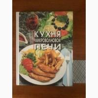 Кухня микроволновой печи, Т. Шпаковская, Київ 1994
