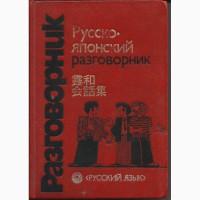Продам Русско-японский разговорник