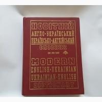 200 000 слів, Англ-украї укр- англ