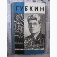 Яков Кумок. Губкин (из серии ЖЗЛ)