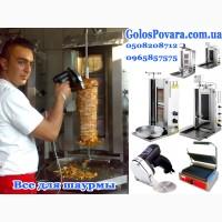 Оборудование для шаурмы гриль для шаурмы