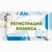 Регистрация ООО (Товариство з обмеженою відповідальністю)