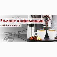Настройка кофемашины Киев. Ремонт кофемашины