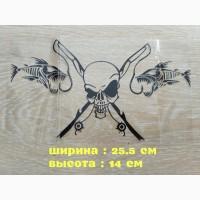 Наклейка на авто Рыбаловный череп Чёрная