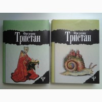 Тристан Фредерик. Избранное в 2-х томах. Загадка Ватикана. Серия 700 (Ψ)