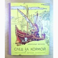 Александр Волков. «След за кормой». Москва. 1972 год