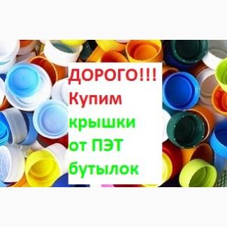 Прием закупка крышек от пластиковых бутылок ПЭТ