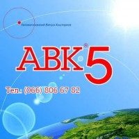 Программа АВК-5 версия 3.5.2 и последующие версии, ключ установки