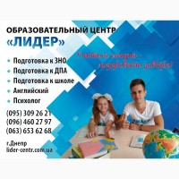Подготовка к ЗНО Online