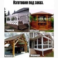 Мебель из дерева для домов и отелей. Садовая мебель, беседки, террасы. Столярные работы