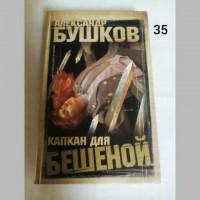 Книги А. Бушкова
