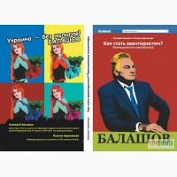 Продаю книгу Геннадия Балаша «Как стать авантюристом Размышления