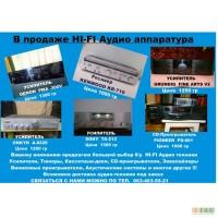 Продаю Hi-fi и Hi-end аппаратуру