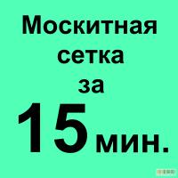 Москитные сетки Киев, купить москитку в Киеве, антимоскитные сетки недорого