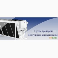 Теплообменное холодильное оборудование (промышленное) GUNTNER.