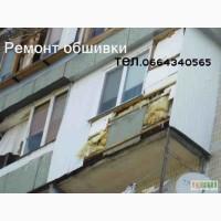 Ремонт наружной обшивки балкона. Замена (демонтаж - монтаж) обшивки. Киев